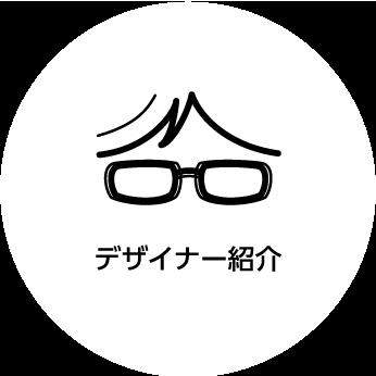 デザイナー紹介