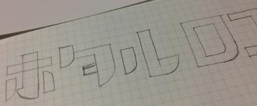 制作は手書きでのラフスケッチから。