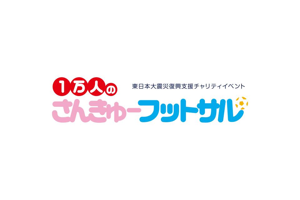 イベントのタイトルロゴデザイン
