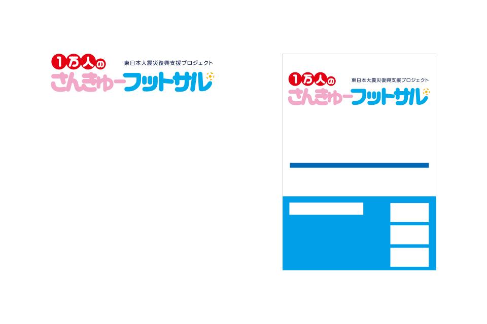 ロゴ配置時のイメージ図