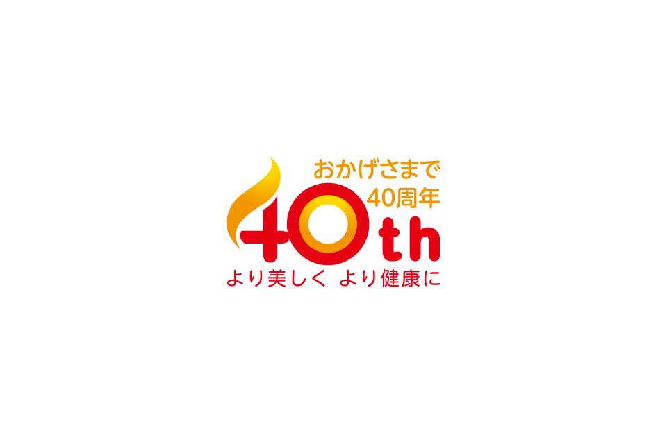 企業の40周年ロゴデザイン