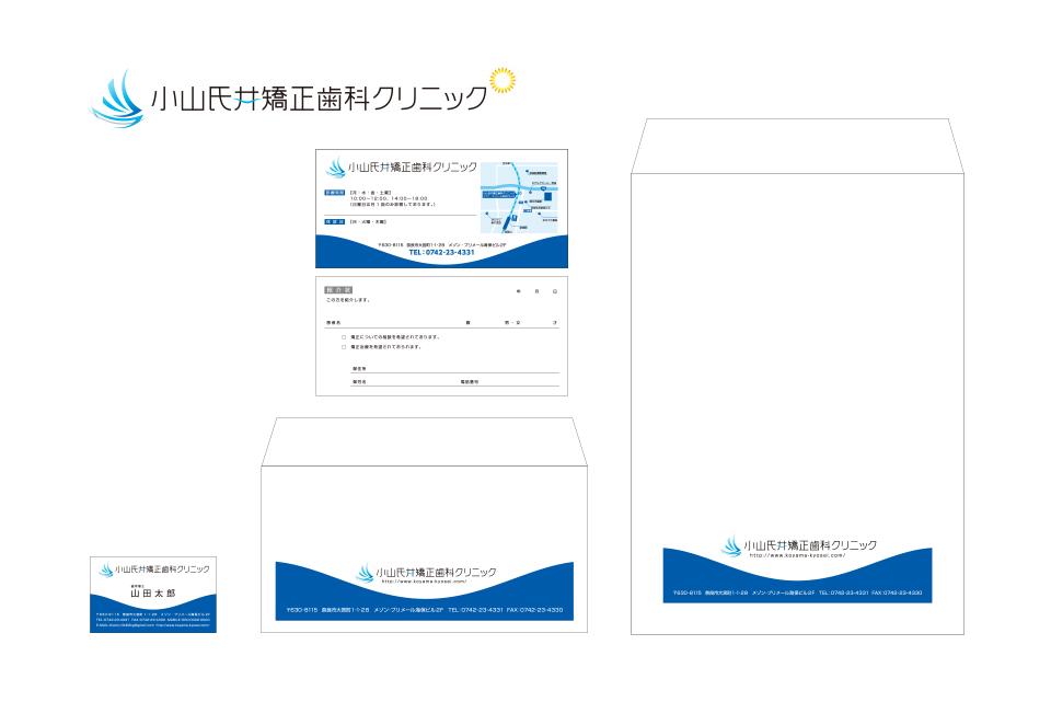 奈良の矯正歯科様の名刺デザインと封筒デザインなど
