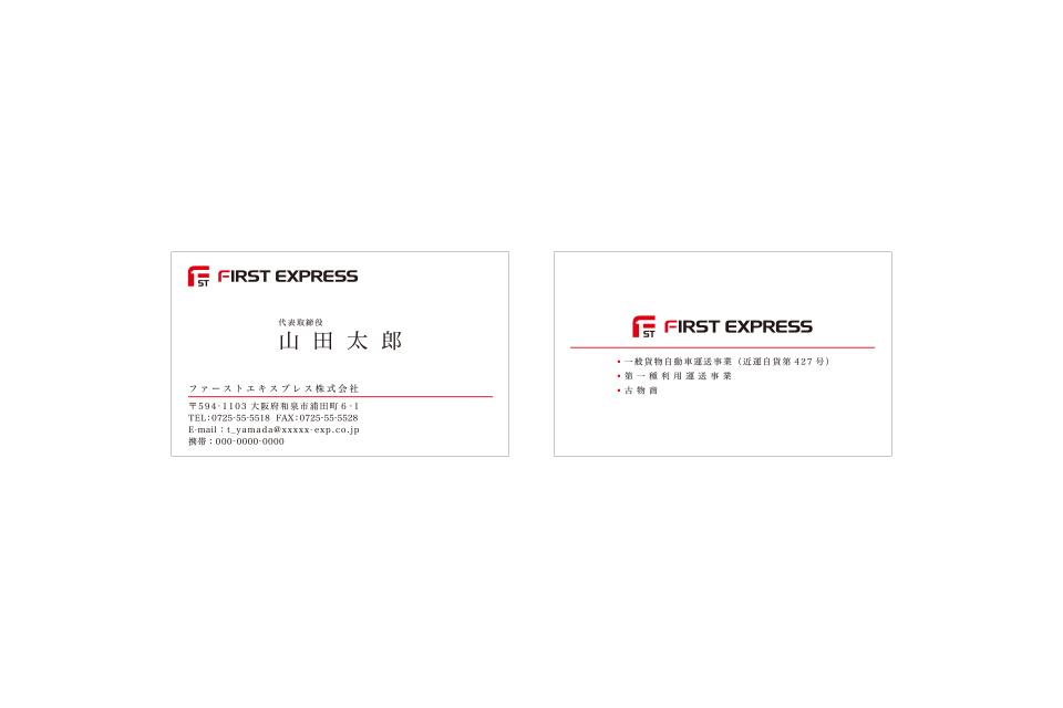 大阪の運送会社の名刺デザイン