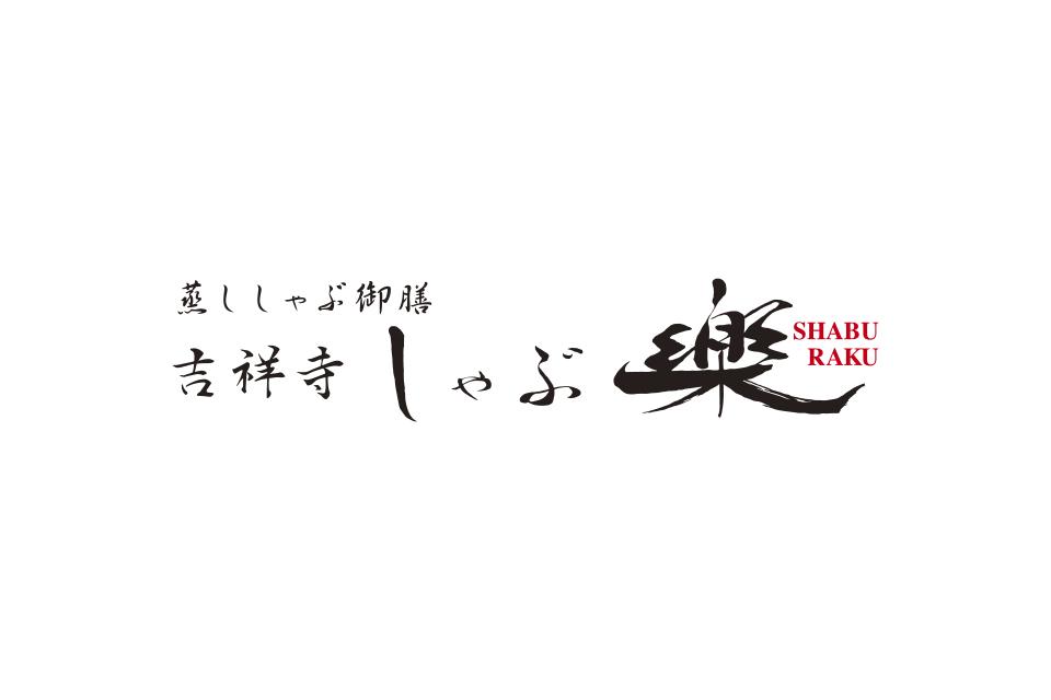 飲食店・和食・しゃぶしゃぶ店の筆文字ロゴデザイン