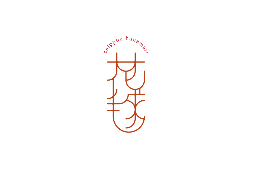 漢字モチーフの工芸ブランドのロゴマーク