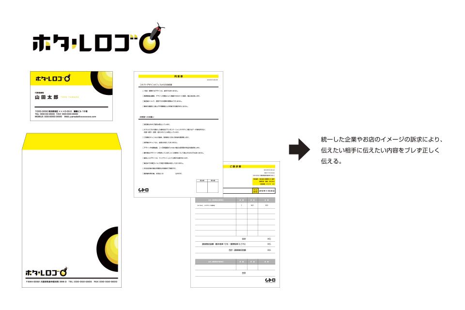 ロゴによる統一イメージアピールの例