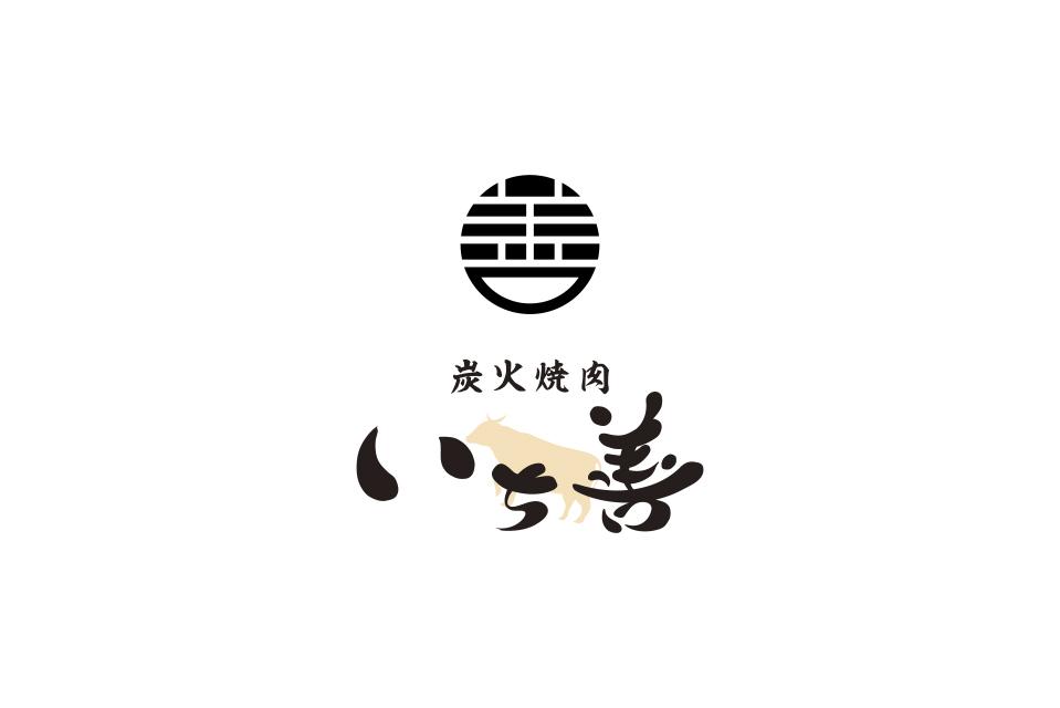 焼肉店の筆文字ロゴデザイン