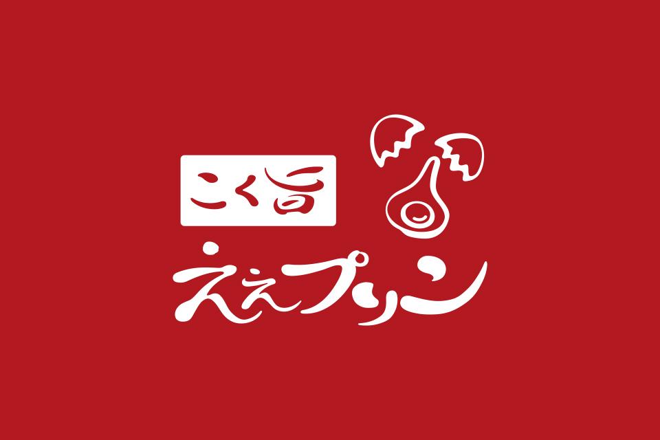 カフェのプリンのロゴデザイン