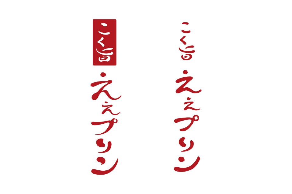 プリンのロゴ検討デザイン