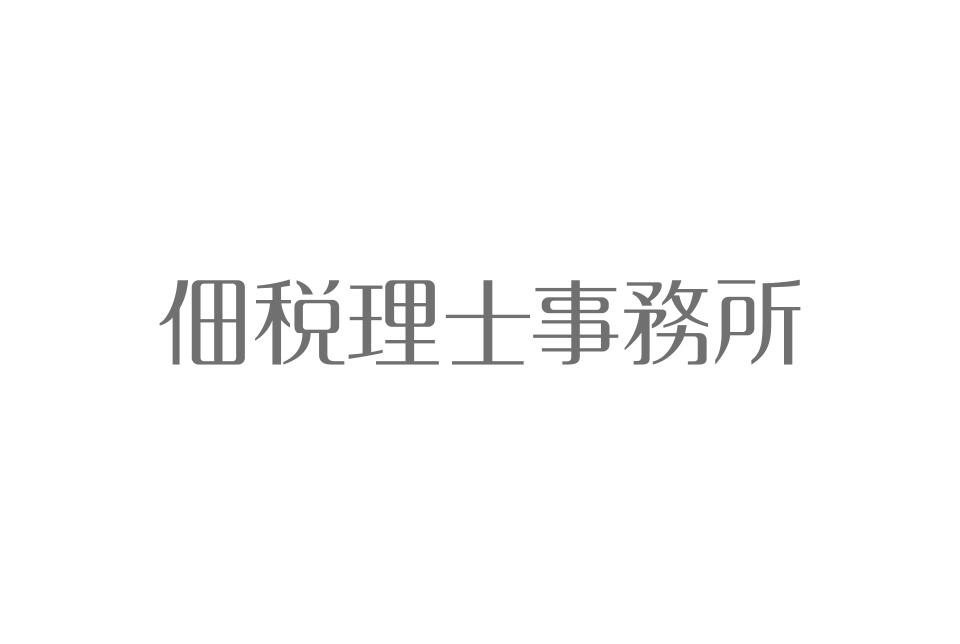 税理士事務所のロゴタイプデザイン