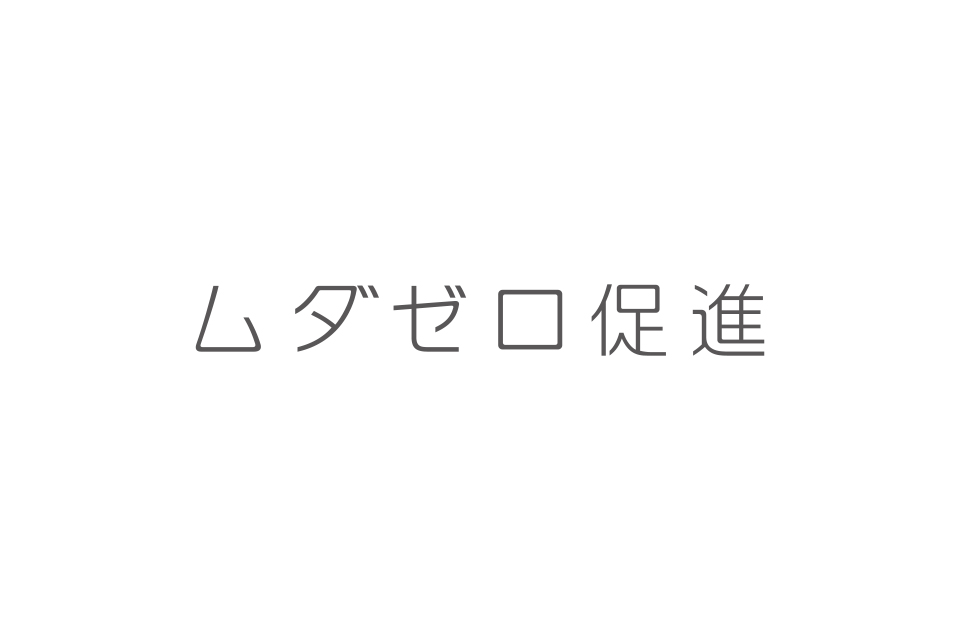 サービスのロゴタイプデザイン