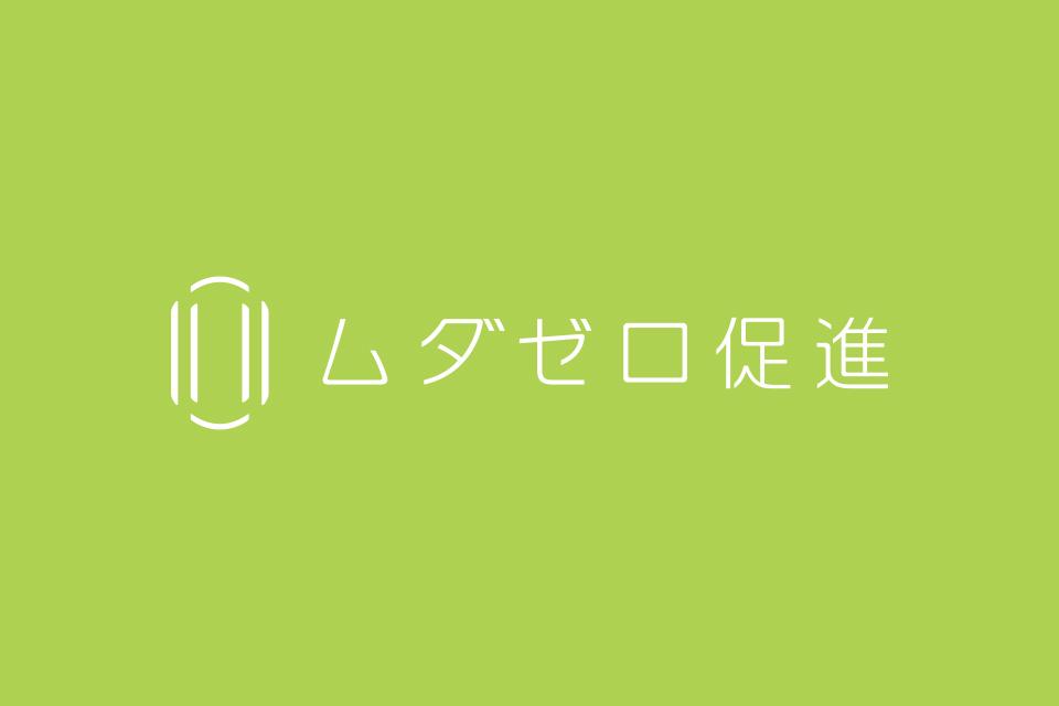 ロゴの白抜きイメージ