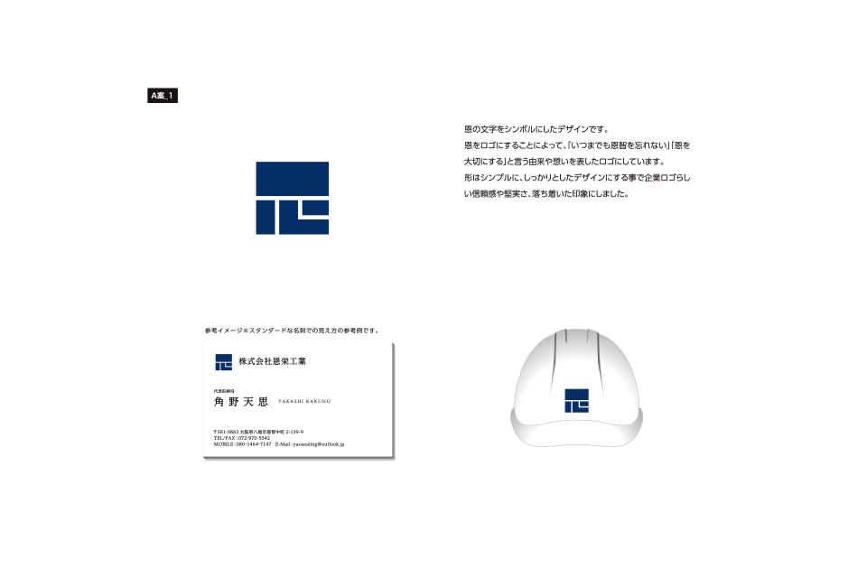 ロゴ提案時のイメージ資料